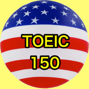 【TOEIC高得点】頻出問題150 1.0.2