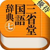 【優待版】三省堂国語辞典 第七版 公式アプリ 2.2