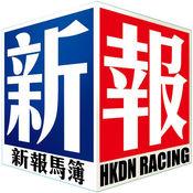 HKDN模擬賽馬 1.0.1