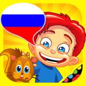 儿童俄语:玩乐、学习、探索世界 1