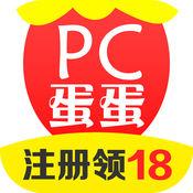 PC蛋蛋-专业购彩...