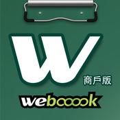 Webooook商戶版 1.7