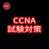 CCNA試験対策 3