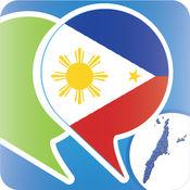 宿务语短语手册 - 轻松游菲律宾 3.2.0
