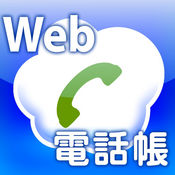 Web電話帳 for iPhone 1.2.0