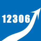 12306 - 回家过年旅途最耐玩的休闲游戏 1.1.0