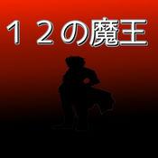 12の魔王 1.2