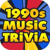 世纪90年代的音乐測驗学习关于你的最喜爱的音乐家 1.1