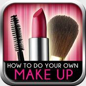 如何自己涂化妆 2017 - 免费版 3.6