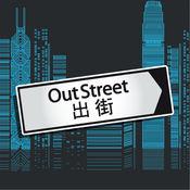 OutStreet - 出街、拍拖、吃喝玩樂 4.1.7
