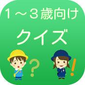 1歳・2歳・3歳の学習・クイズアプリ 1.0.9