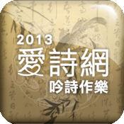 2013愛詩網-吟詩作樂 1.0.3
