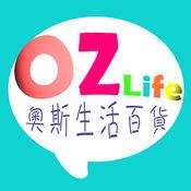 OZ奧斯:生活日用品牌首選 2.22.0