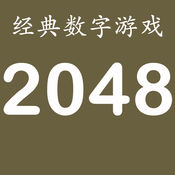 2048 - 经典数字...