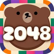 激脑的益智小游戏「熊熊的2048」 1.3