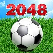 2048足球版 3.1.0