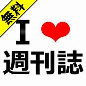 I LOVE 週刊誌*全紙無料でまとめ読み 3