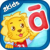 2Kids学拼音 - 让幼儿园孩子爱上拼音学习的儿童游戏