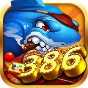 386游戏平台