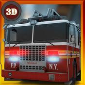 3D消防车模拟器 - 一个真正的救援消防车驾驶和停车位模拟