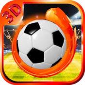 3D点球大战世界杯实况版 1