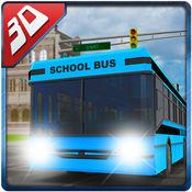3D高中总线模拟器 - 公交司机疯狂驾驶及停车位的模拟冒险