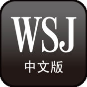 《华尔街日报》中文版 2.5