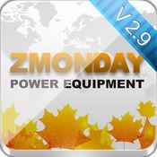 ZMONDAY周一机电 2.9.1