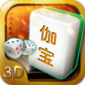 3D伽宝棋牌 0.1.36