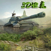 3D单机坦克-天天体验不一样的战场 1.0.0
