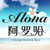 Aloha阿罗哈——清水湾中央鼎新大盘 1.4