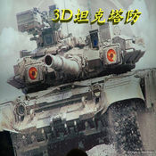 3D坦克塔防-全民疯狂热血反击战 1.0.0
