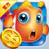 3D捕鱼-官方联网万人在线版 3.3