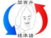 Dr.ターマスの方言ステッカー 関西弁 & 標準語 バージョン