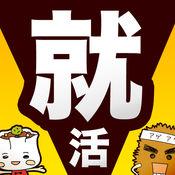 """""""就活""""ヘルプミー! 「会社なび/就職活動」"""