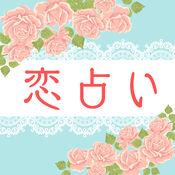 【当たる占いアプリ】恋占いの決定版! 1