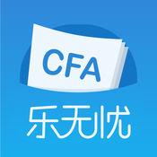CFA乐无忧