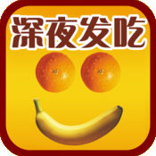 【深夜发吃forQQ腾讯微博】健康美食下厨房家常菜食谱舌尖上的中国烹饪分享