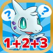 3つの数のたし算とひき算が学べる「もっとかずのトライ」(