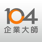 104企業大師 - 雲端管理平台 1.5.0