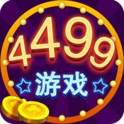 4499游戏