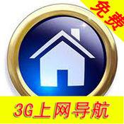 3G上网导航(免费...
