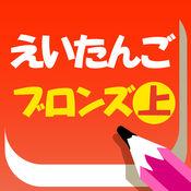 50単語無料◆英語知育アプリ「パパドリル+プラス えいたん