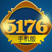 5176牛牛
