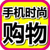 【手机时尚购物...