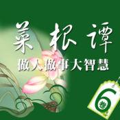 【精】为人处事 大智慧-菜根谭-6卷