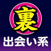【裏】出会い系チャット 1