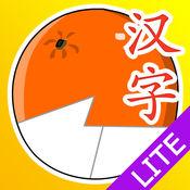 宝宝识字拼图游戏 - 试玩版 2.1