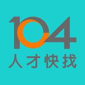 104人才快找(企業版) 1.7.0