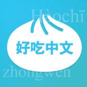 Learn Mandarin- 好吃中文 1.5